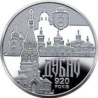Старинный город Дубно  5 гривен Украина 2020