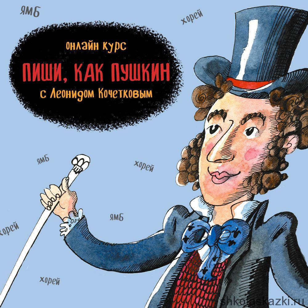 Курс «Пиши, как Пушкин: мастер буриме»
