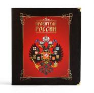 Полная коллекция ПРАВИТЕЛИ РОССИИ из 120 цветных монет номиналом 10 руб. БИМ - В ПОДАРОЧНОМ АЛЬБОМЕ