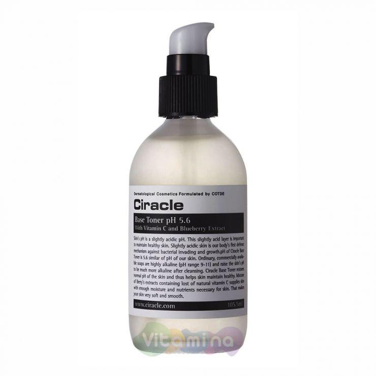 Ciracle Тонер для лица базовый Ciracle Base Toner pH 5.6, 105,5 мл