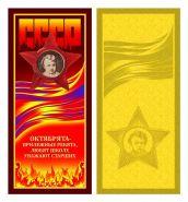 Значок, Октябренок, звездочка пластик, в открытке, клеймо з-д Победа Москва, Ленин СССР