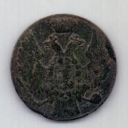 1 грош 1839 года Редкий Российская Империя
