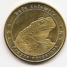 Камышовая жаба 1 злотнык 2020 Серия Красная Книга Украины