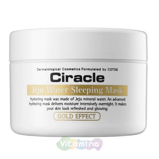 Ciracle Маска для лица ночная минеральная