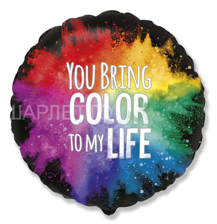 """Круг """"You Bring Color to my Life"""""""