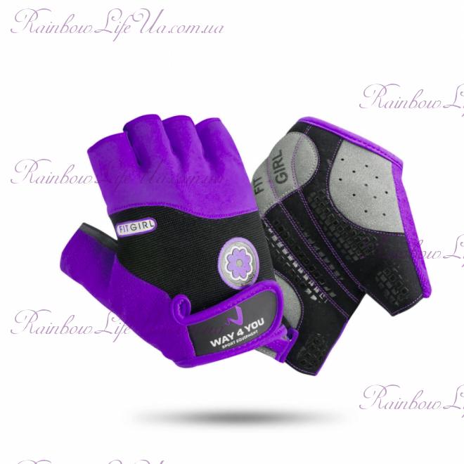 """Перчатки для фитнеса Purple женские """"Way4you"""""""