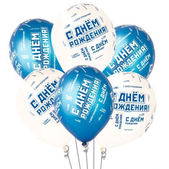 Мужской стиль С Днем Рождения шар латексный с гелием