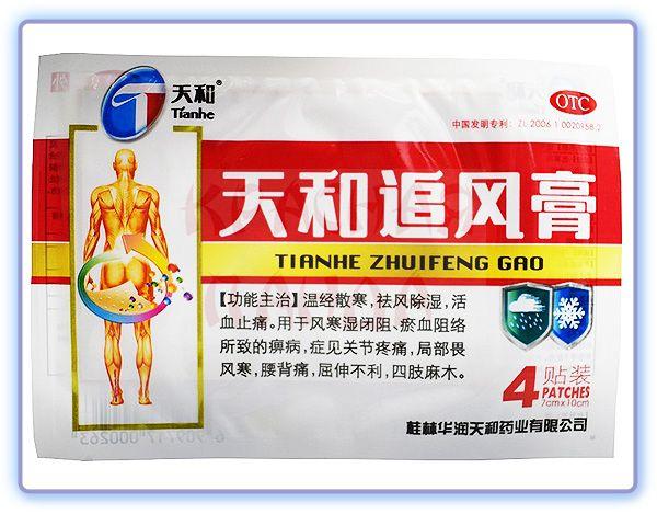 Пластырь Тяньхэ Чжуйфэн Гао обезболивающий усиленный