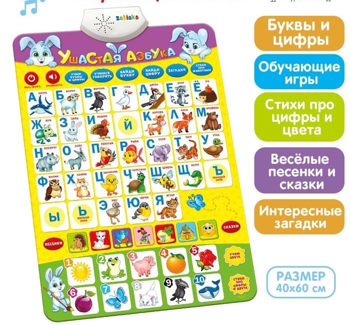 Электронный обучающий плакат «Ушастая азбука», работает от батареек