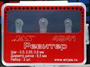 Набор ревитеров  d 8.5 мм, шаг - 0,5/0,55/0,6 мм, 3 шт.
