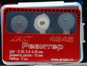Набор ревитеров d 15 мм, шаг - 0,35/0,4/0,45 мм, 3 шт.