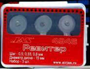 Набор ревитеров d 15 мм, шаг - 0,5/0,55/0,6 мм, 3 шт.