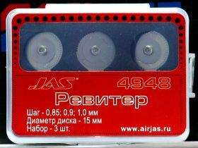 Набор ревитеров d 15 мм, шаг - 0,85/0,9/1,0 мм, 3 шт.