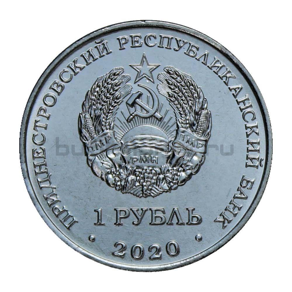 1 рубль 2020 Приднестровье 60 лет космическому полёту Белки и Стрелки