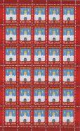 НОМИНАЛ ЛИСТ / ** 2014 / СК Л(1836) / Сергиев-Посад, герб, стандарт / 1 лист