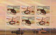 НОМИНАЛ МАЛЫЙ ЛИСТ / ** 2008 / СК МЛ(1273-1274) / Вертолеты, авиация / 1 лист