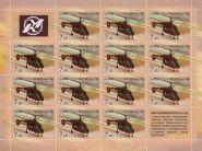 НОМИНАЛ ЛИСТ / ** 2008 / СК Л(1273-1274) / Вертолеты, авиация / 2 листа