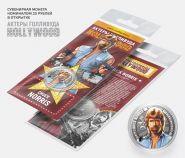 25 РУБЛЕЙ — ЧАК НОРРИС (Chuck Norris), гравировка, в открытке