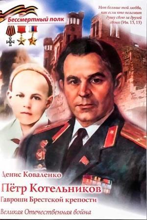 Петр Котельников. Гавроши Брестской крепости.