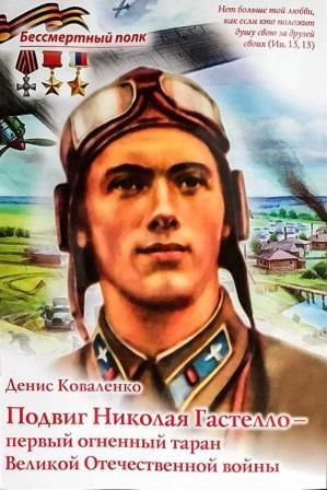 Подвиг Николая Гастелло-первый огненный таран Великой отечественной войны.