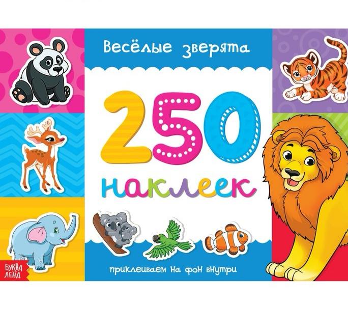 250 наклеек «Весёлые зверята»