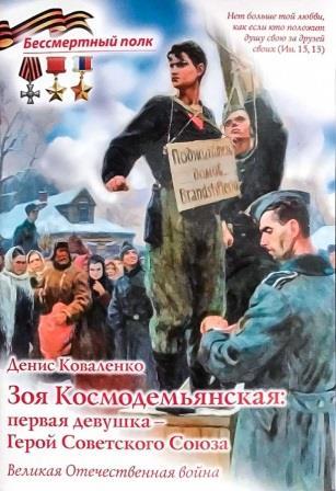 Зоя Космодемьянская:первая девушка-Герой Советского Союза
