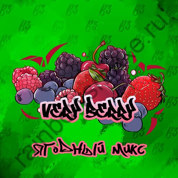 B3 50 гр - Very Berry (Очень Ягодный)