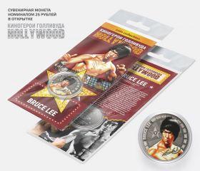 25 РУБЛЕЙ — БРЮС ЛИ (Bruce Lee), гравировка, в открытке
