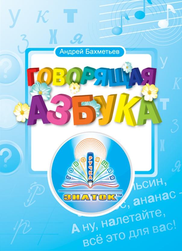 Интерактивное пособие ЗНАТОК ZP20001 Говорящая азбука Бахметьев А.А. для говорящей ручки (без чипа)
