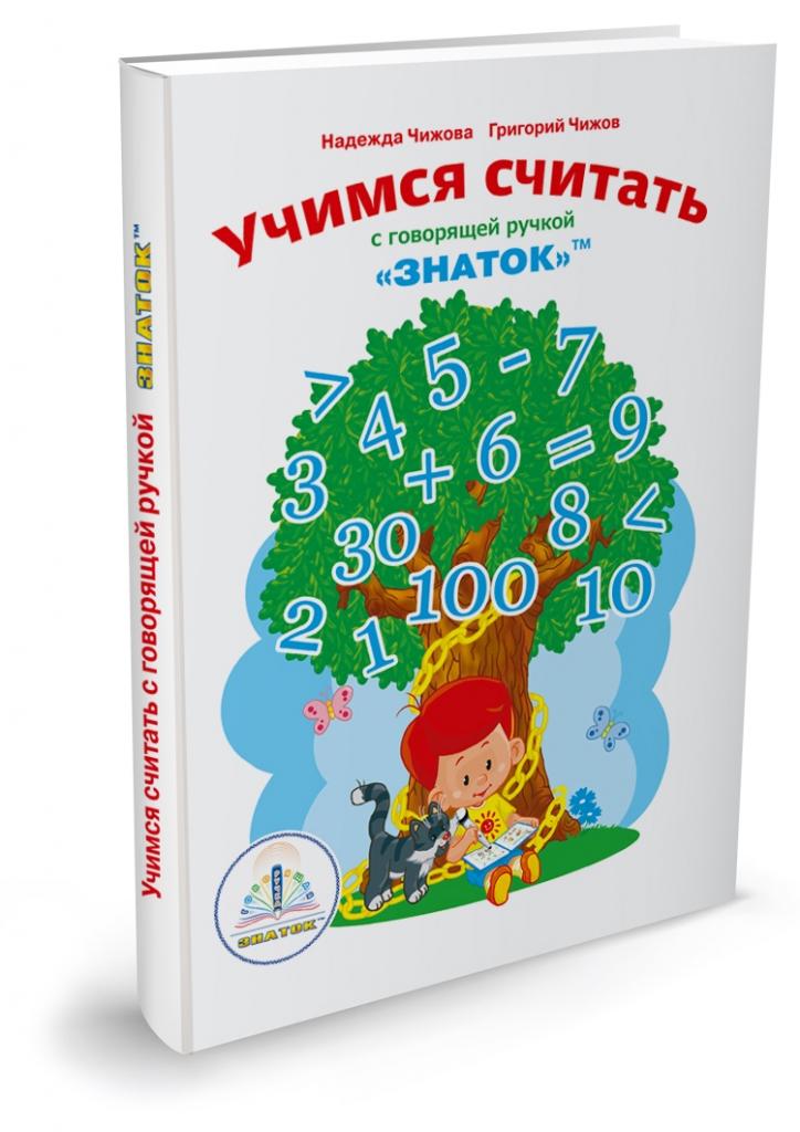 Книга ЗНАТОК 40047ZP Учимся Считать (для Говорящей ручки)