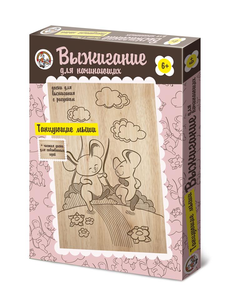Набор для выжигания ДЕСЯТОЕ КОРОЛЕВСТВО 01565 Танцующие мыши