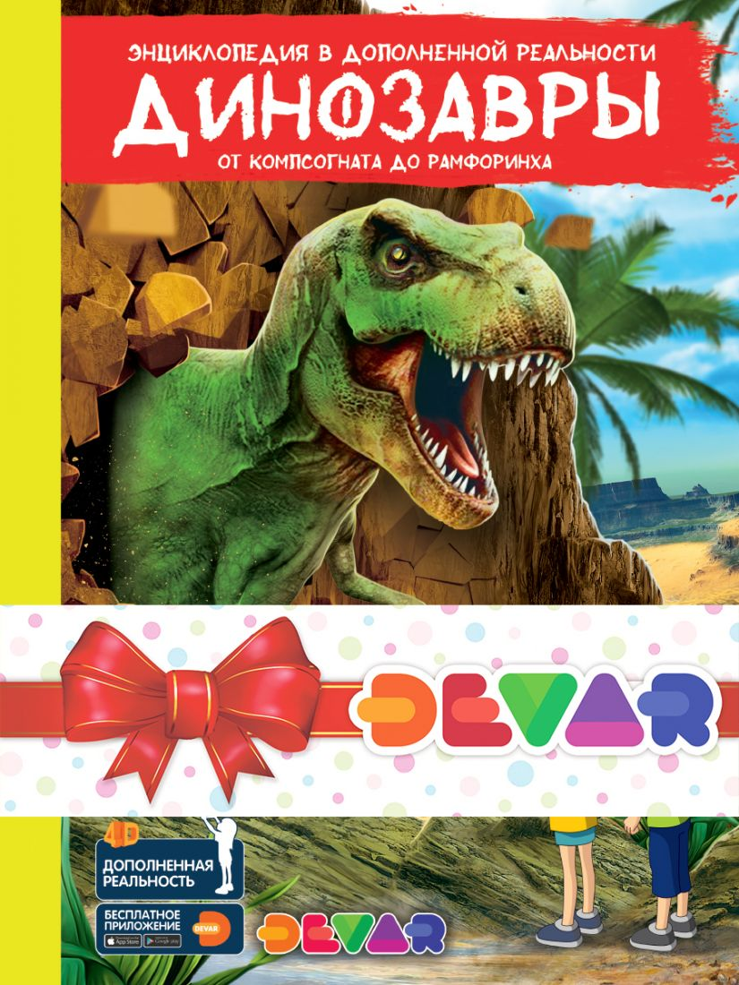 Комплект книг DEVAR 0003 в доп.реальности 1