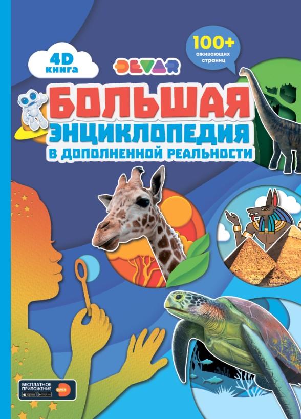 Книга DEVAR 4399 большая энциклопедия в доп. реальности