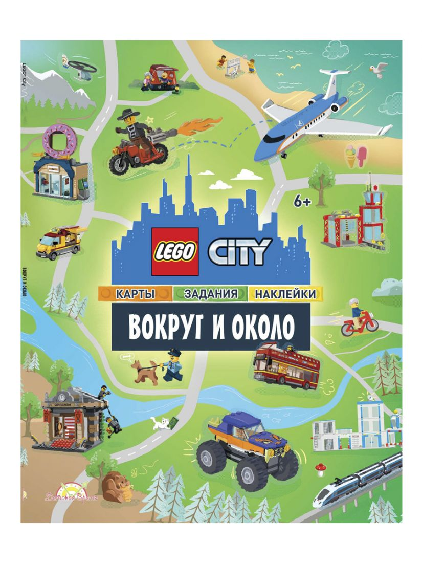 Книга LEGO POM-6001 c наклейками.Вокруг и Около