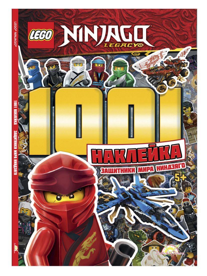 Книга LEGO LTS-6702 Ninjago 1001 наклейка. Защитники Мира Ниндзяго