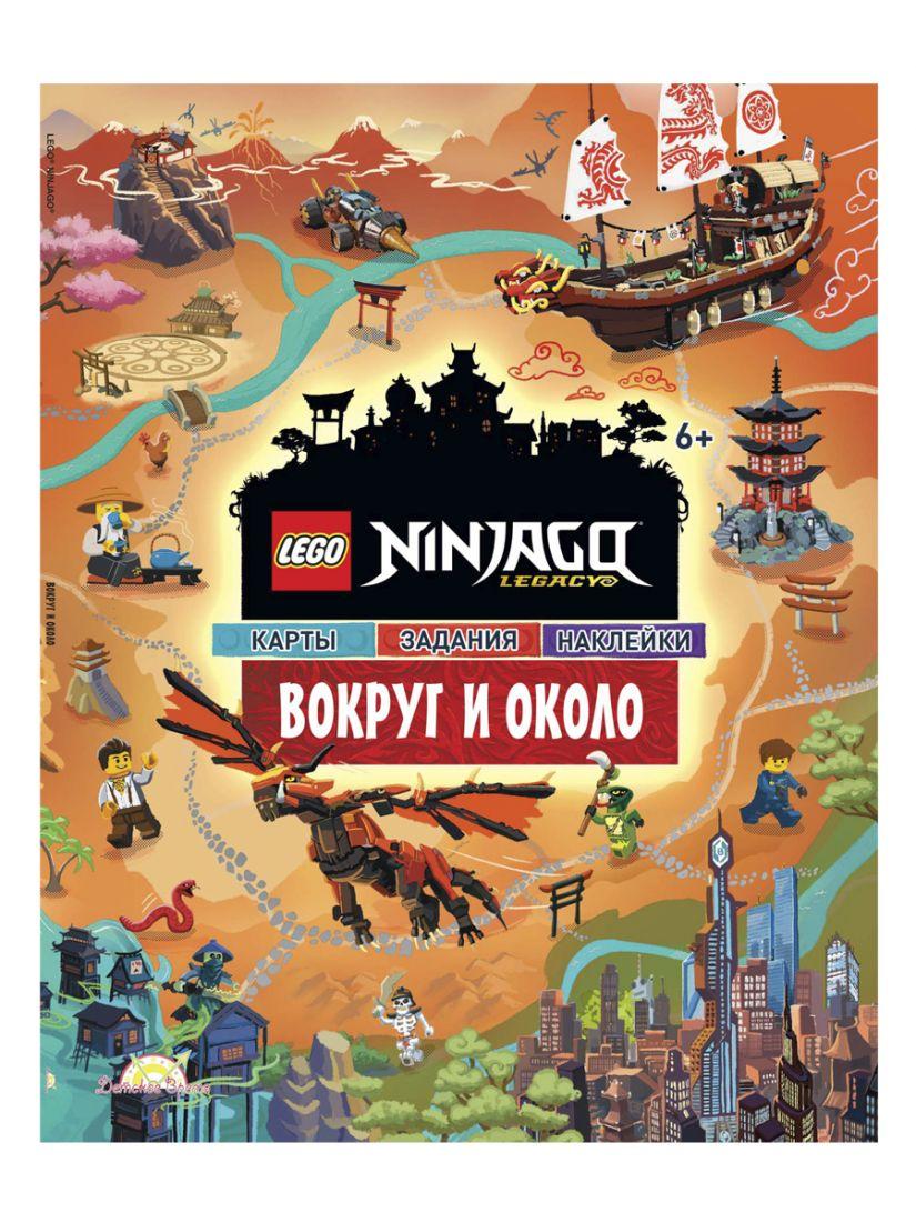 Книга LEGO POM-6701 Ninjago с наклейками. Вокруг и Около