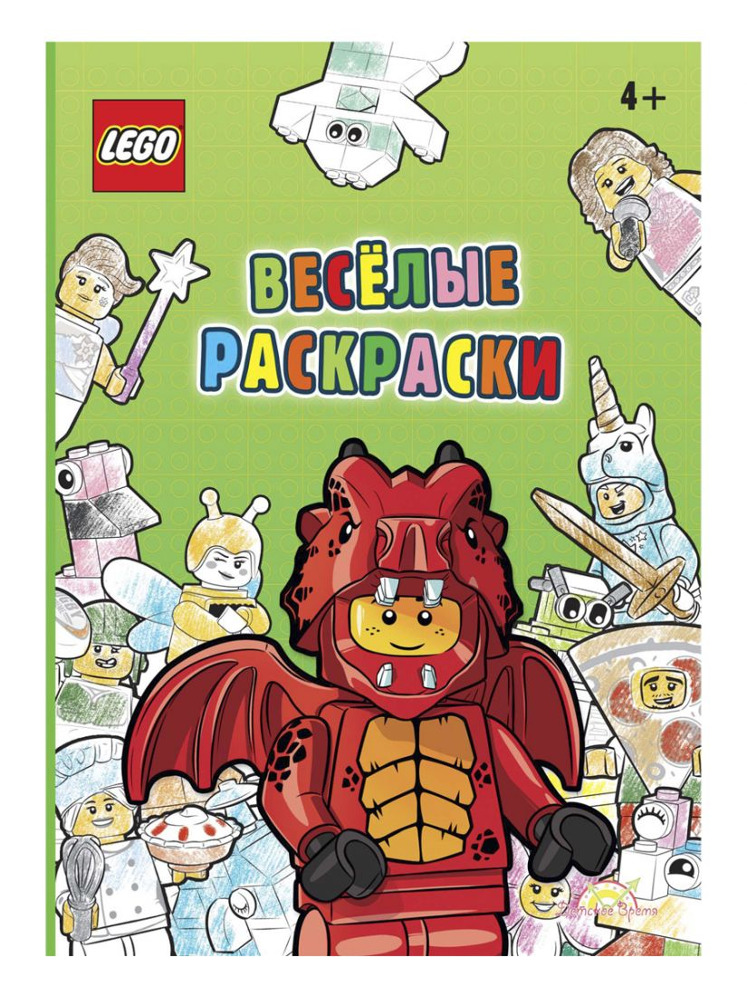 Книга LEGO FCBW-6601 Веселые раскраски