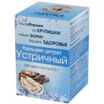Кальция цитрат Устричный Крымский 120 таблеток
