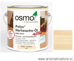 Масло экспресс с твердым воском Osmo Hartwachs-Ol Express с ускоренным временем высыхания от 2-3 часов 3362 Бесцветное матовое 2,5 л