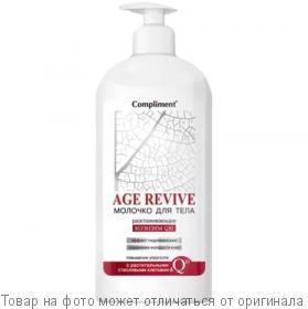 COMPLIMENT AGE REVIVE Молочко для тела 400мл, шт