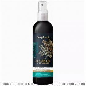 COMPLIMENT ARGAN OIL & CERAMIDES Спрей-восстановление для сухих и ослабленных волос 200мл, шт