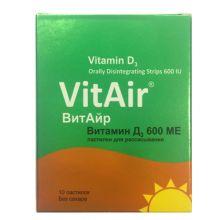 ВитАйр (витамин Д3) 600 ME, Индия 10 пастилок