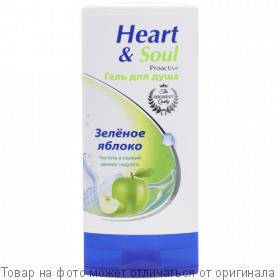 HEART & SOUL proactive Гель для душа ЗЕЛЕНОЕ ЯБЛОКО 250мл, шт