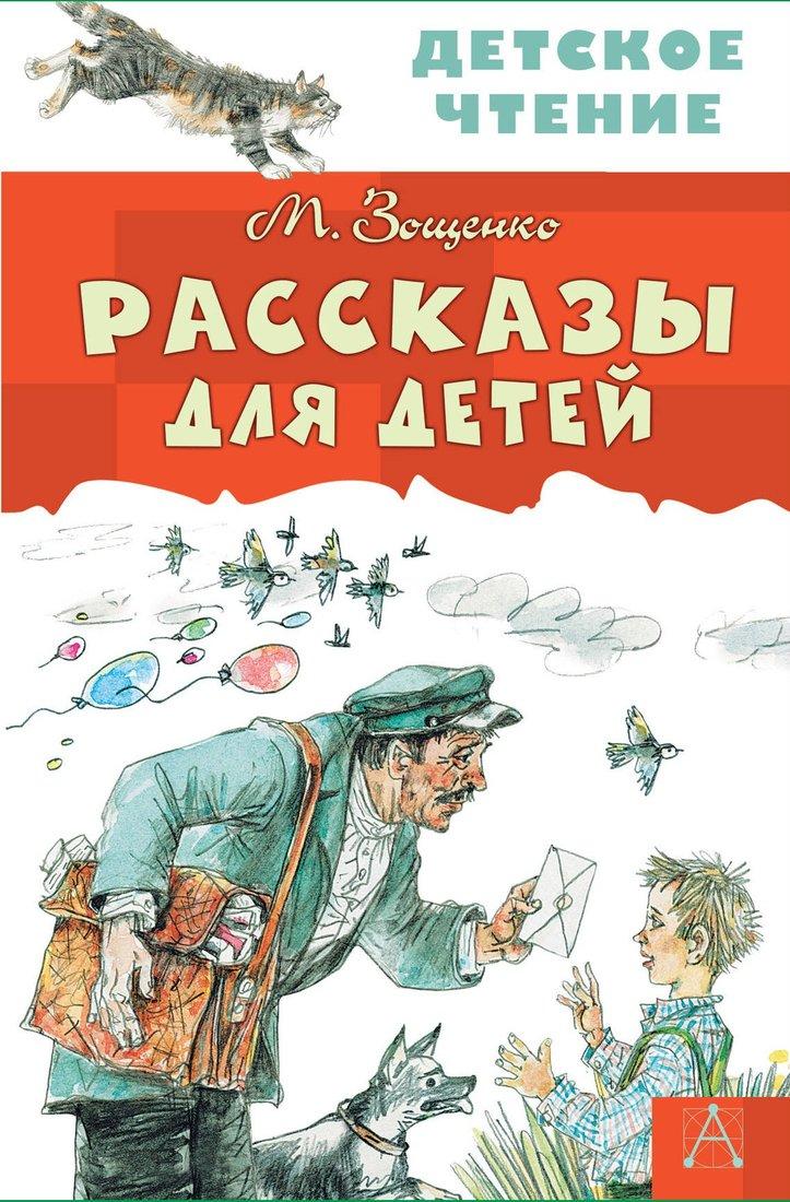 Книжка Рассказы для детей