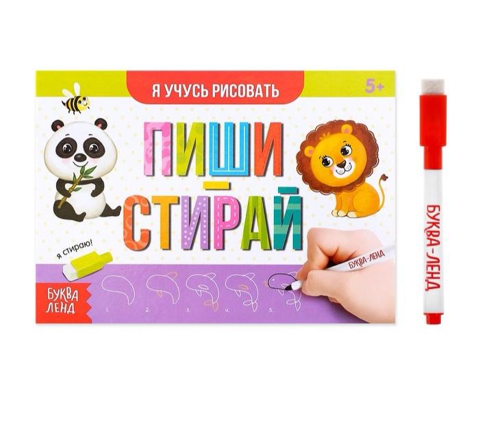 Многоразовая книжка с маркером «Пиши-стирай. Узоры и штриховка», 12 стр.