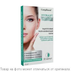 COMPLIMENT HYDRALIFT HYALURON Патчи гидрогелевые разглаж.вокруг глаз и в местах носогуб.складок, шт