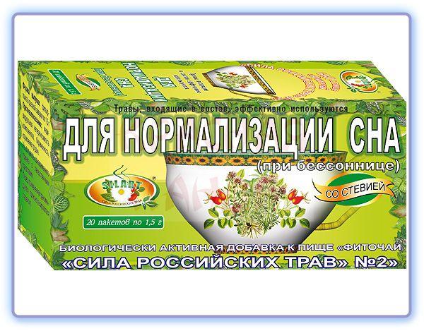 Фиточай Сила российских трав №2 Для нормализации сна