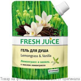 """Fresh Juice Гель д/душа """"Lemongrass & Vailla""""(лемонграс и ваниль) 33% увлажн.молоч.200мл дой-пак, шт"""