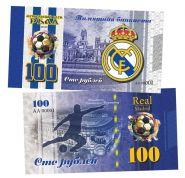 100 рублей - ФК Реал Мадрид (ИСПАНИЯ). Памятная банкнота