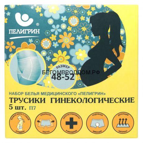 Трусы одноразовые, р-р 48/52, послеродовые 5 шт./Пелигрин